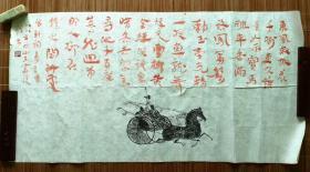 80年代朱砂题写《青玉案》大幅宣纸手工原拓拓片《汉代车马》