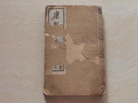 清代白纸石印线装本(康熙字典)寅集卯集辰集  全一册  品相如图