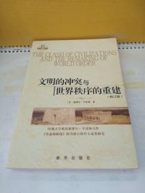 文明的冲突与世界秩序的重建:修订版(新华国际政治精品文库)