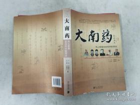 大南药 : 风云舒卷5000年中医药史