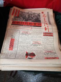 老报纸民主与法制画报1994年27期
