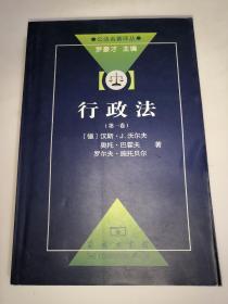 行政法(第一卷)//公法名著译丛