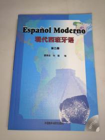 外研社 现代西班牙语  2  第二册   有盘