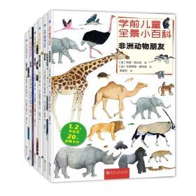 学前儿童全景小百科(全六册)
