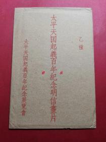 1951年 太平天国起义百年纪念明信片 全套6枚