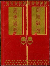 1955年『冈陵献颂 薄海欢腾』祝寿大陆风景明信片 25全 带封套