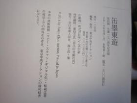 包顺丰, 八开书本,缶墨东游—吴昌硕诞辰一百七周年纪念书画精品展