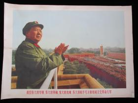 毛主席像 四个伟大 毛主席简约文化革命大军(四开1967年老版真品)