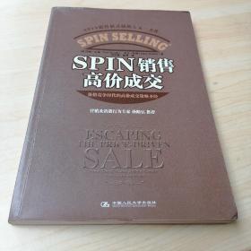 SPIN销售高价成交