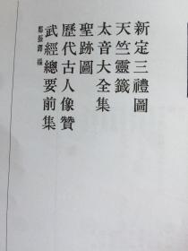 太音大全集(一函二册)