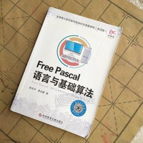Free Pascal语言与基础算法