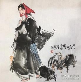 当代著名画家史国良人物画【牧猪图】包手绘