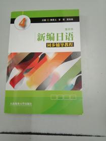 新编日语(重排本)同步辅导教程4