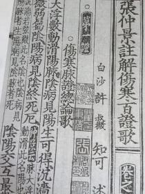 张仲景注解伤寒百证歌