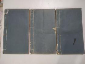 鹤林玉露(3册18卷全)(有的页面有水印,整体品好)(有馆藏章)