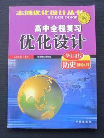 志鸿优化设计丛书:高中全程复习 历史(基础综合过关版)