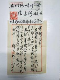 中国美术家协会主席吴作人信札