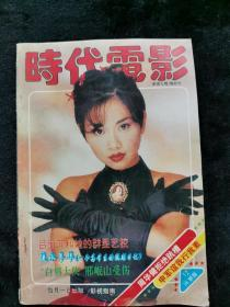 时代电影1996年第12期郭富城演唱会