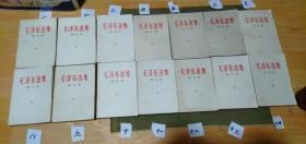 毛泽东选集 第五卷  9品 有的近9品  内页全9品以上