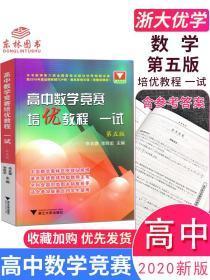 高中数学竞赛培优教程(1试)