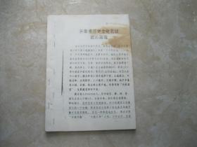 云南省历史文化名城建水简况  16开油印本