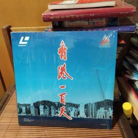 香港一百天 LD大碟先科激光电视