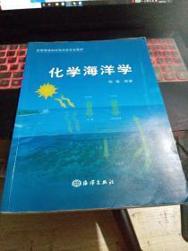 全国高等院校海洋类专业教材:化学海洋学