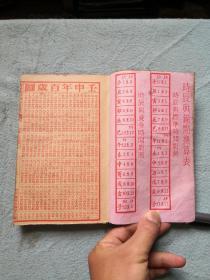 中国地理择日百中经 蔡伯励编著