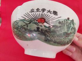 文革瓷碗——农业学大寨
