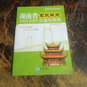 湖南省军民两用交通地图册/星球地图出版社