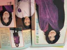 张燊悦 刘恺威 彩页 32开 图示实物 2张3面