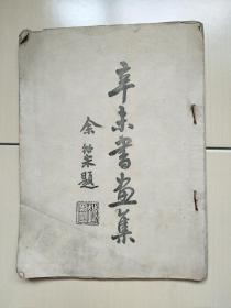 辛末书画集(1931年)