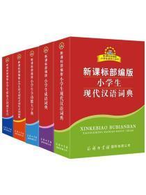 新课标部编版小学生工具书