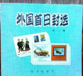 1984年《外国首日封选》全彩色书,首日封目录欣赏