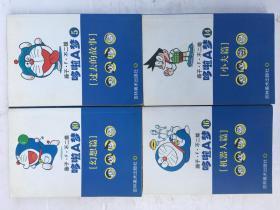 哆啦A梦  (5、10、14、16)4册合售