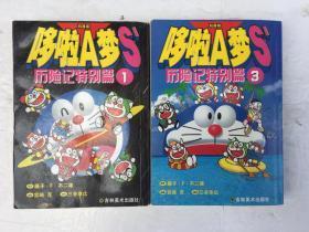 哆啦A梦S'历险记特别篇1、3(2本合售)