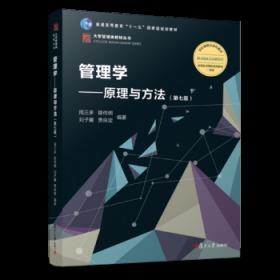 管理学:原理与方法(第七版)第7版   管理学原理与方法