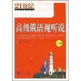 【正版】高级俄语视听说( 胡谷明 武汉大学出版社