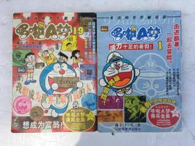 哆啦A梦 1、19(2册合售)