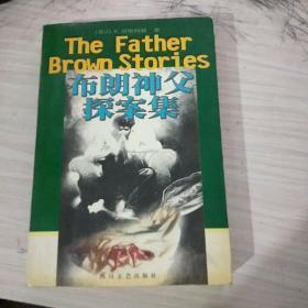 布朗神父探案集