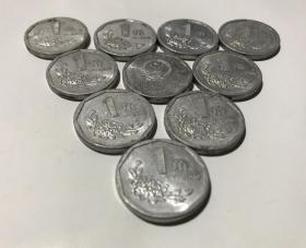 1993年(菊花)一角硬币十枚