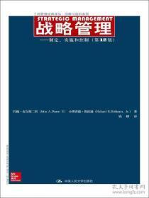 战略管理(工商管理经典译丛·战略与组织系列)9787300210025弗