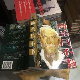 商圣吕不韦