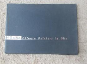 中国油画家 明信片  10张 有一张是重复的