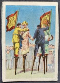 伪满时期 民俗题材彩色画片《踩高跷》一枚