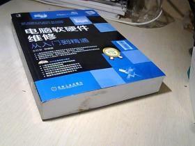 电脑软硬件维修从入门到精通   +  CD一张