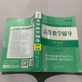 高等数学辅导(同济第七版) 同步辅导及考研复习用书 燎原高数(2015最新版)