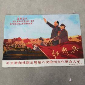毛主席和林副主席文革刺绣织锦丝织画红色收藏东方红丝织厂