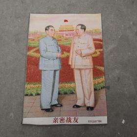 亲密的战友文革刺绣织锦绣红色收藏东方红丝织厂