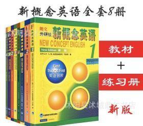 新概念英语1、2、3、4册课本共4本
